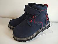 Ботинки демисезонные для мальчиков ЗАМШ BI&KI р. 23 (15 см), 25 (16,5 см), 26 (17 см)