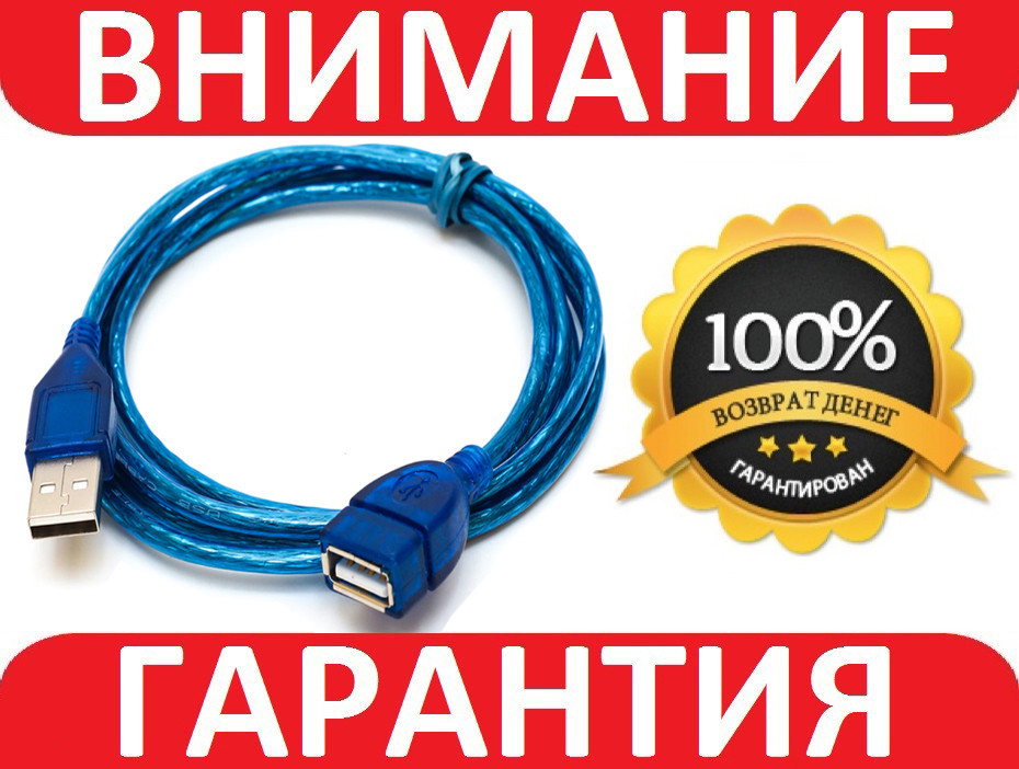 Кабель USB (папа) - USB (мама) 50см