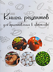Сборник рецептов для Автоклава