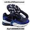 Кроссовки мужские похожие на Nike Air Max 270 React Синие, фото 2