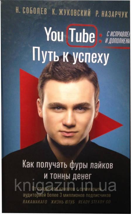 Книга Соболев, Жуковский, Назарчук: YouTube: путь к успеху. Как получать фуры лайков и тонны денег