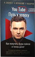 Книга Соболев, Жуковский, Назарчук: YouTube: путь к успеху. Как получать фуры лайков и тонны денег, фото 1