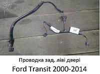 Проводка задней левой двери Ford Transit 2000-2014, Форд Транзит автозапчасти, разборка