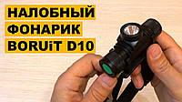 Налобный фонарь BORUiT D10 Cree XM-L2 ОРИГИНАЛ