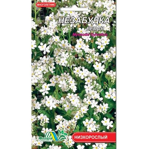 Незабудка белая, многолетнее растение, семена цветы 0.05 г