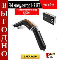 FM модулятор H7 BT + видеорегистратор k6000