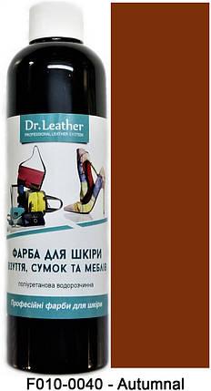 "Краска для кожи автомобиля 250 мл.""Dr.Leather"" Touch Up Pigment AUTUMNAL, фото 2"