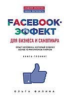 Книга Ольга Филина: Facebook-эффект для бизнеса и самопиара. Опыт человека, который собрал более 10 миллионов