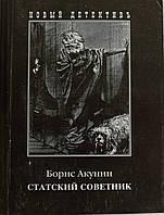 """Борис Акунин """"Статский советник"""". Детектив, фото 1"""