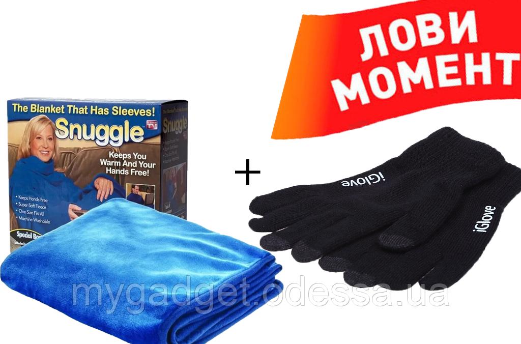 Сенсорные перчатки iGlove + Плед с рукавами Snuggi