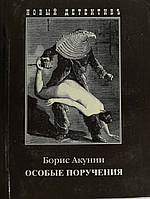 """Борис Акунин """"Особые поручения"""". Детектив, фото 1"""