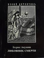 """Борис Акунин """"Любовник смерти"""". Детектив, фото 1"""