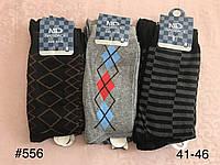 Чоловічі шкарпетки бамбук мікс