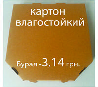 Коробка для пиццы  бурая - 302 х 301 х 37 мм