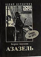 """Борис Акунин """"Азазель"""". Детектив, фото 1"""