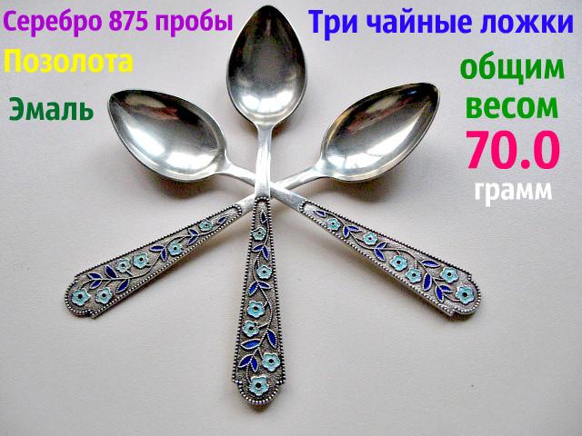 Серебряные Чайные ложечки с эмалью 70 грамм СЕРЕБРА 875 пробы