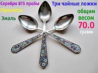 Серебряные Чайные ложечки с эмалью 70 грамм СЕРЕБРА 875 пробы, фото 1