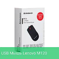USB Мышь Lenovo M120