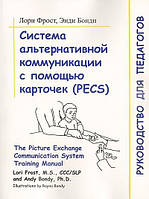 Система альтернативной коммуникации с помощью карточек (PECS), фото 1