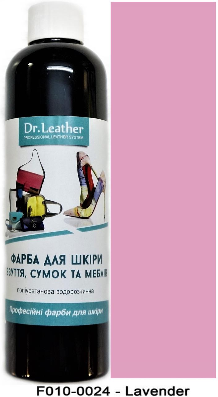 """Краска для кожи автомобиля 250 мл.""""Dr.Leather"""" Touch Up Pigment Lavender"""