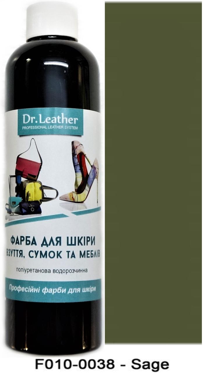 "Краска для кожи автомобиля 250 мл.""Dr.Leather"" Touch Up Pigment SAGE"