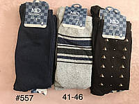 Носки мужские дешевые микс