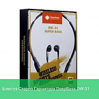 Блютуз Стерео Гарнитура DeepBass DW-31