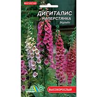 Дигиталис Наперстянка, многолетнее растение, семена цветы 0.1г
