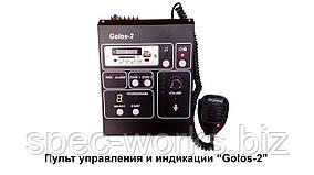 Система активного речевого оповещения GOLOS