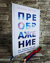 """Книга """"Преображение"""" Наталия Цветаева"""