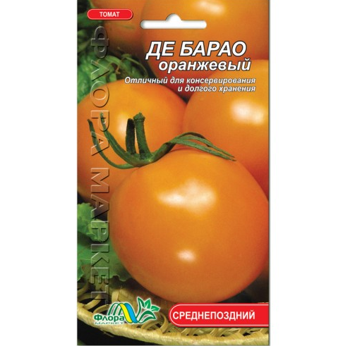 Томат Де барао оранжевый овальный высокорослый поздний, семена 0.1 г