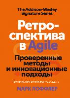 Марк Лоффлер. Ретроспектива в Agile Проверенные методы и инновационные подходы