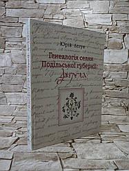 """Книга """"Генеалогія селян Подільської губернії: Джєрєла"""" Юрій Легун"""