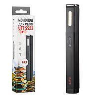 Монопод со вспышкой и Bluetooth SS23 TOKYO Selfie Stick Black