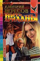 """Дмитрий Вересов """"Нить Ариадны"""". Детектив, фото 1"""