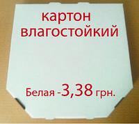 Коробка для пиццы  белая - 302 х 301 х 37 мм