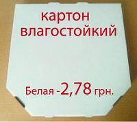 Коробка для пиццы  белая - 246 х 246 х 36 мм