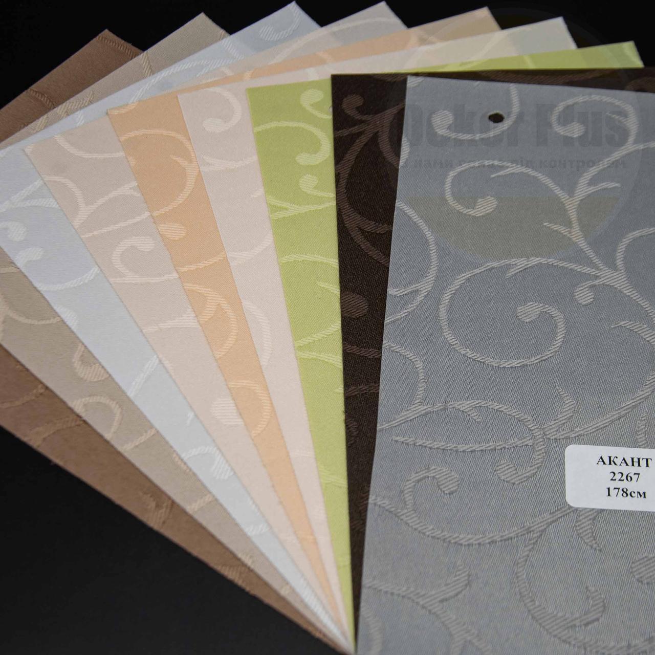 Рулонні штори Акант (9 варіантів кольору)