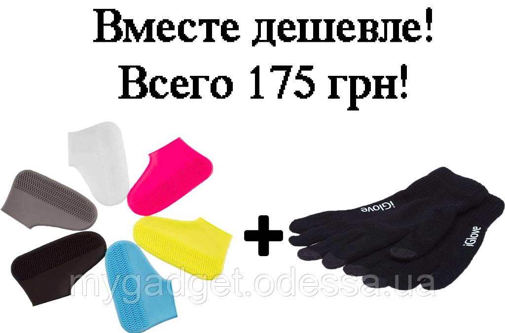 Многоразовые бахилы на обувь от воды Waterproof Silicone Shoe + Перчатки iGlove