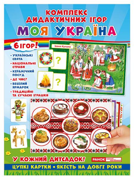 Комплекс дидактичних ігор Моя Україна (У) 5345 ДНЗ