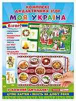 Комплекс дидактичних ігор Моя Україна (У) 5345 ДНЗ, фото 1