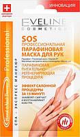EVELINE cosmetics 7 мл HAND & NAIL THERAPY PROFESSIONAL SOS: Парафиновая маска для рук.