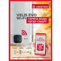 Бойлер Ariston ABS VLS EVO WIFI PW 80 3700610, фото 3