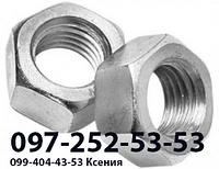 Гайка М,6,М20,М40,45,М64  и т.д. ГоСТ5927-70