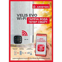 Бойлер Ariston  ABS VLS EVO WIFI PW 100  3700611, фото 3