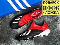 Бутсы Adidas X 18.1/ футбольная обувь
