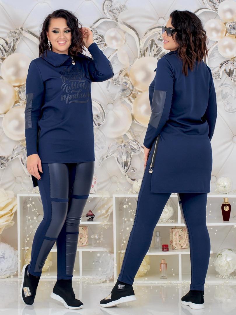 Женский стильный прогулочный комбинированый костюм с экокожей 48-54р. (2расцв)