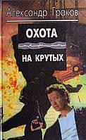 """Александр Граков """"Охота на крутых"""". Детектив, фото 1"""