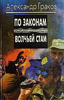 "Александр Граков ""По законам волчьей стаи"". Детектив, фото 1"