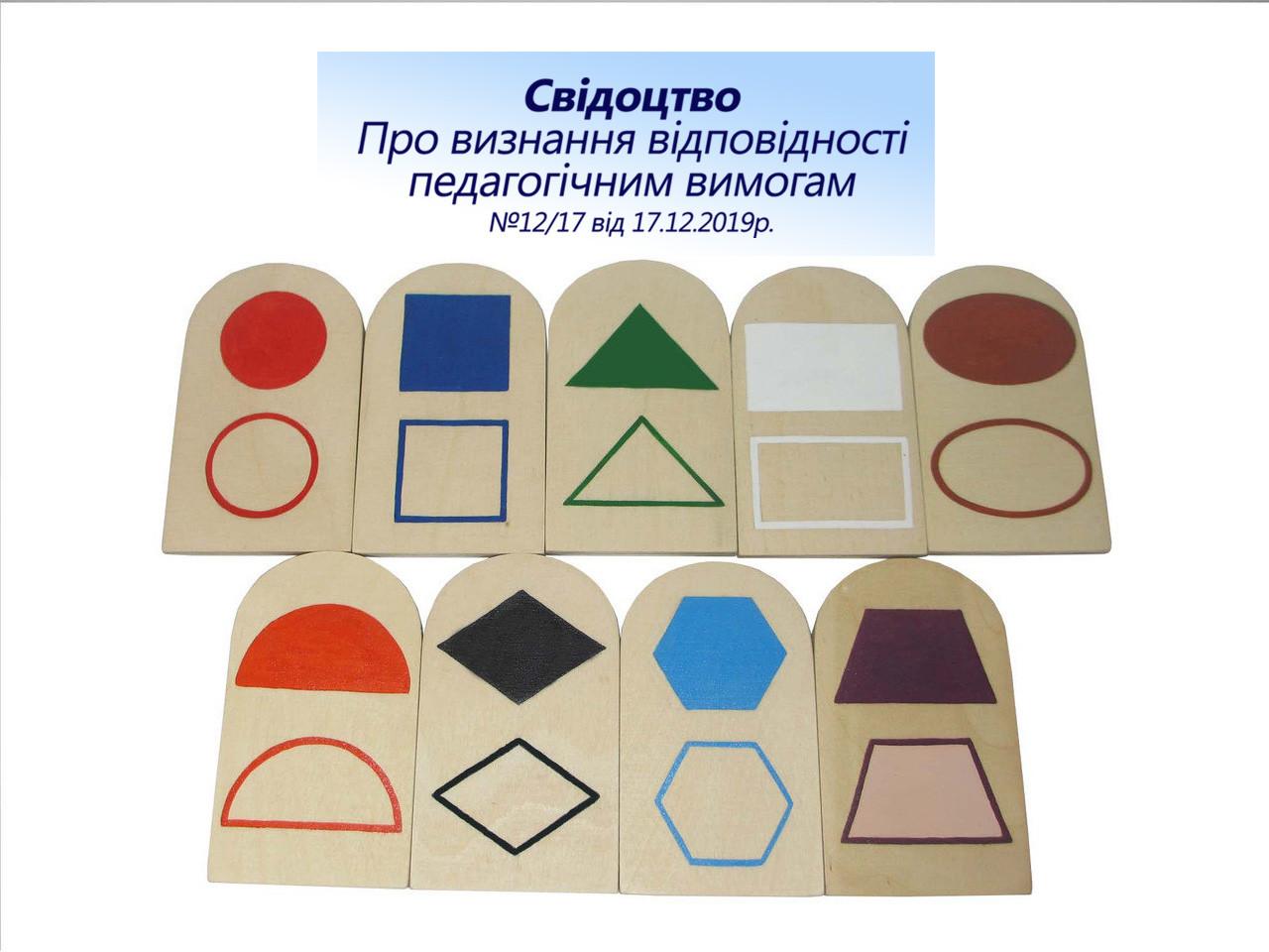 Набір дидактичного матеріалу HEGA Геометричні фігури. Демонстраційні з посібником